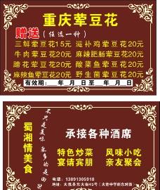 重庆荤豆花图片