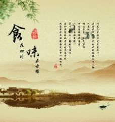 中国水墨食味海报图片