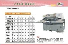 机器台介绍图片