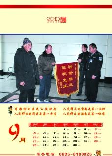交警大队挂历月历图片