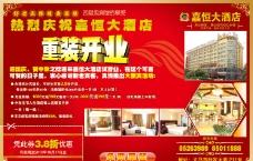 嘉恒酒店图片