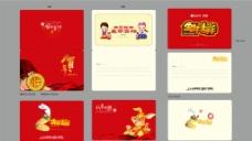 新年贺卡信纸图片