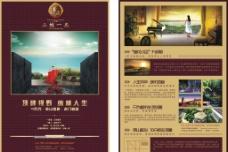 房地产DM单张广告图片