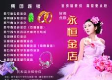 珠宝店宣传册图片