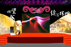 颁奖晚会舞台背景效果图图片