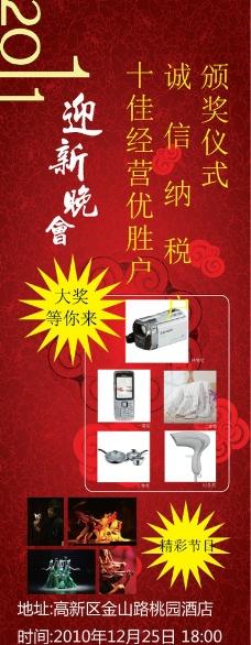 2011年春节公司晚会海报图片