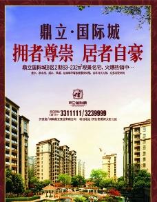 鼎立房地产广告图片