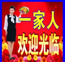 欢迎光临 饭店广告牌图片