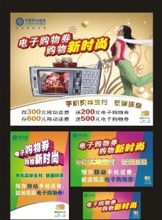 中国移动电子购物券海报设计图片