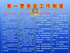 警务工作制度图片