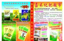 嘉禾化肥超市图片