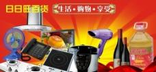 电器 厨具 光 飘带图片