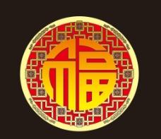 福 福字 新年图片