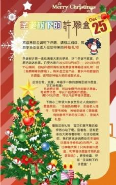 圣诞活动广告