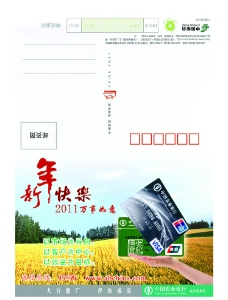 郵政賀卡圖片