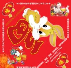 兔年福字图片