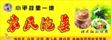 袁氏泡菜图片