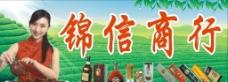 烟茶酒广告图片
