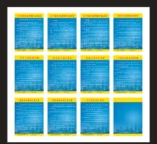 公司规章制度牌图片