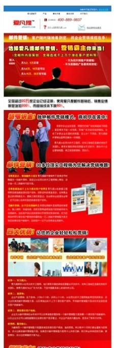 邮件营销方案图片