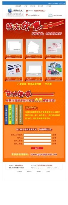 ID IC 卡邮件营销方案图片
