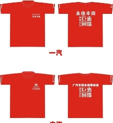 T恤衫图片