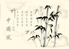 中国风 水墨竹图片