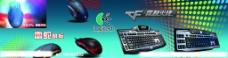 键盘 鼠标图片