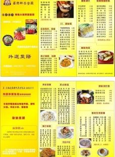 餐厅三折页图片