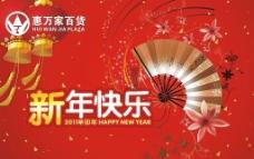 2011新年吊旗图片
