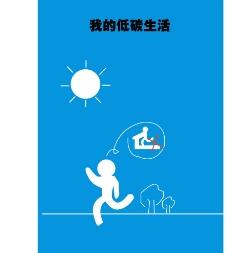 低碳生活 环保海报图片