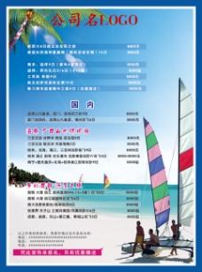 旅游海报  宣传页