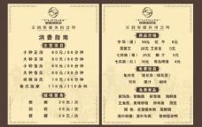 餐饮菜单折页图片