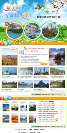 学校网页图片_网页界面模板_ui界面设计_图行天下图库