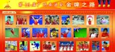 广州亚运会图片