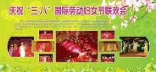 三八妇女节宣传广告图片