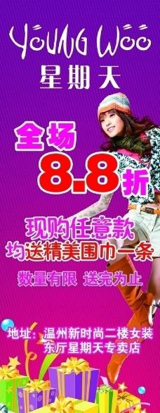 女装宣传展架图片