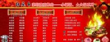 火锅店菜菜单图片