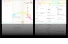 西安音乐学院三折页图片