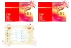 中国人寿金虎啸春节目单图片
