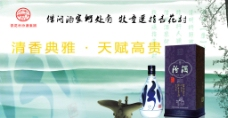 杏花村 汾酒图片
