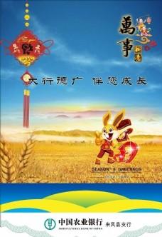 2011挂历封面