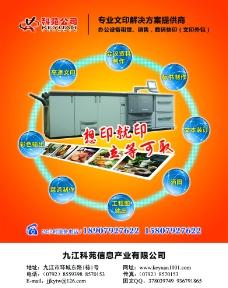 数码复印机电梯广告图片