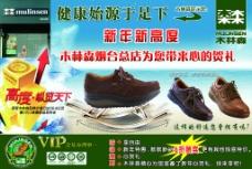 木林森皮鞋图片