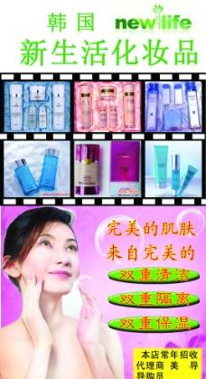 韩国新生活化妆品图片