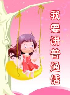 秋千上的小女生图片