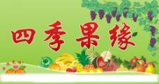水果广告招牌图片