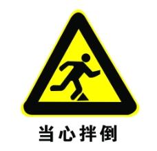 工地安全图片