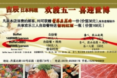 吉辰日本料理图片