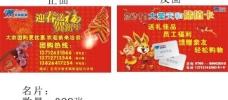 春节名片图片